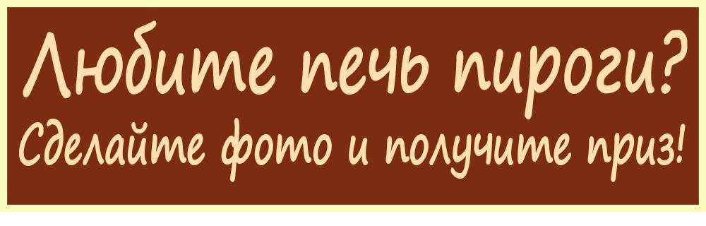 Подарок от Гурмель.ру!